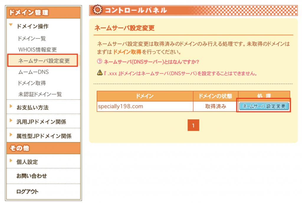 ネームサーバー設定変更