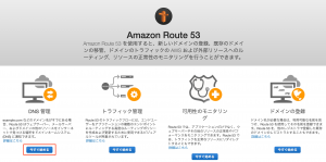 Route53を今すぐ始める