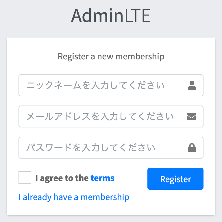 AdminLTE適用後