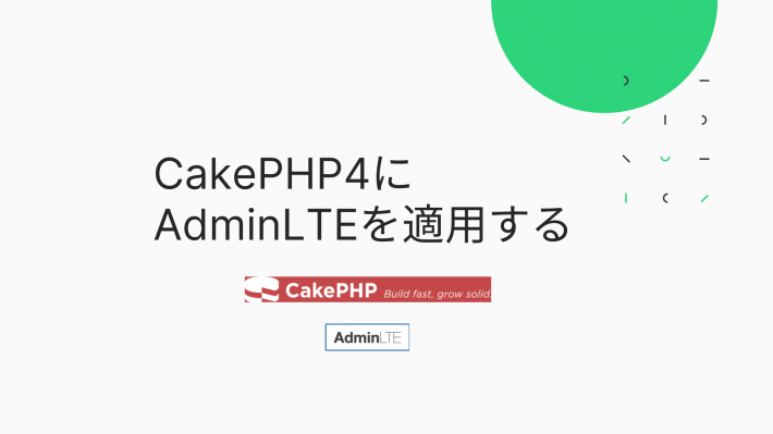 CakePHP4にAdminLTEを適用する