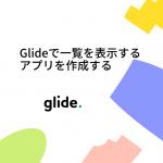 Glideで一覧を表示するアプリを作成する