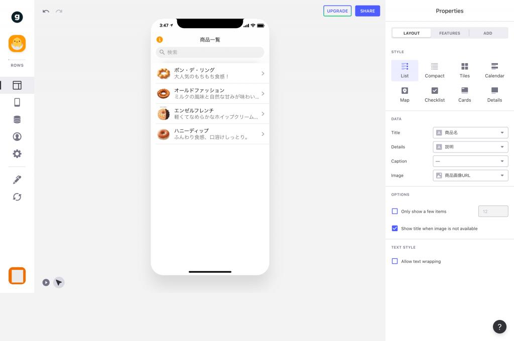 Glideで一覧を表示するアプリを作成