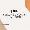 Glideの一覧レイアウト(List)の機能