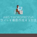 AWSでWordPressのサイトを複数作成する方法
