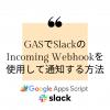 GASでSlackのIncoming Webhookを使用して通知する方法