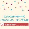 CakePHP4でマイグレーションして、テーブルを作成する