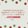 CakePHP4でAdminLTEのRegisterテンプレートを使ってエラーメッセージを表示する