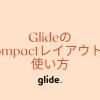 GlideのCompactレイアウトの使い方