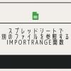 スプレッドシートで別のファイルを参照するimportrange関数
