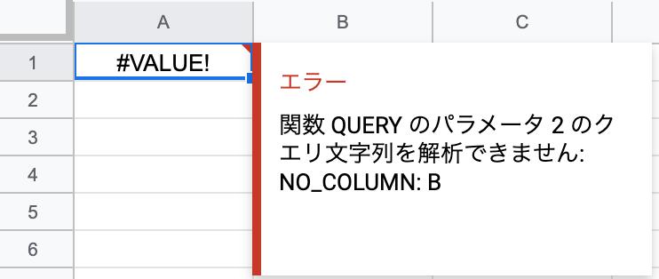 QUERY関数のNO_COLUMNエラー