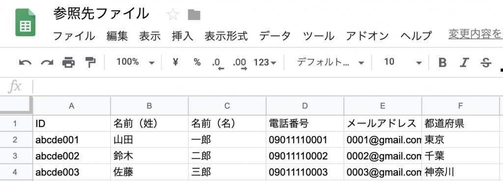 別ファイルからデータを参照