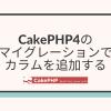 CakePHP4のマイグレーションでカラムを追加する