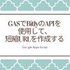 GASでBitlyのAPIを使用して、短縮URLを作成する