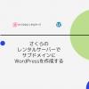 さくらのレンタルサーバーでサブドメインにWordPressを作成する