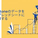 kintoneのデータをスプレッドシートに取得する