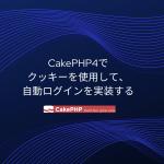 CakePHP4でクッキーを使用して、自動ログインを実装する
