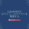 CakePHP4でログイン、ログアウトを実装する