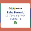 Zoho Formsとスプレッドシートを連携する