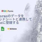 Zoho Formsのデータをスプレッドシートと連携してkintoneに登録する