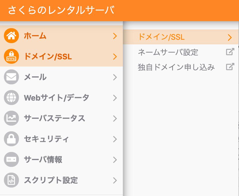 ドメイン/SSLメニューを選択