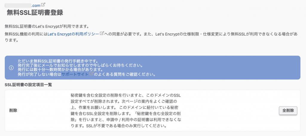 無料SSL証明書登録