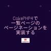 CakePHP4で一覧ページのページネーションを実装する