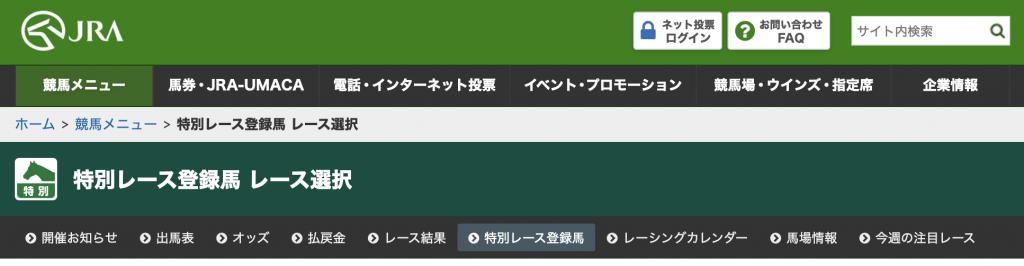 JRAのホームページをスクレイピング