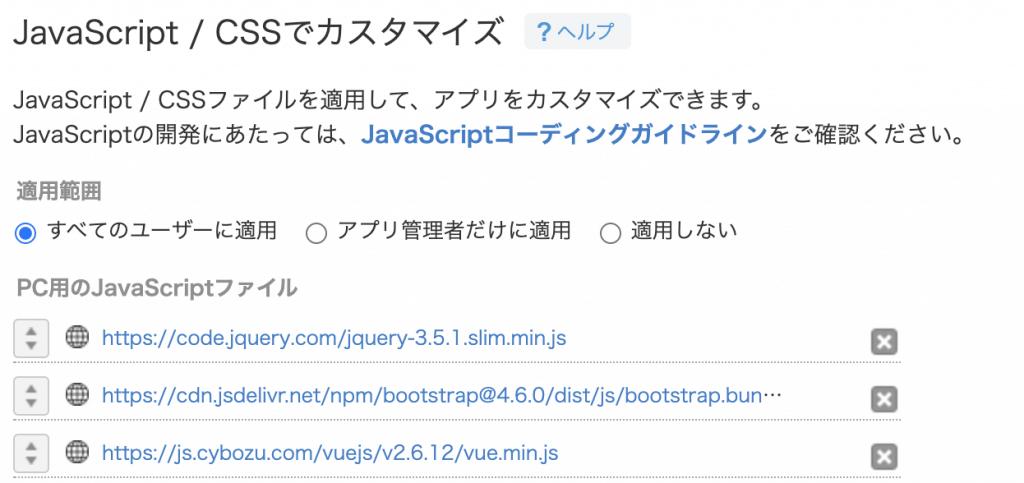 JavaScript / CSSでカスタマイズ