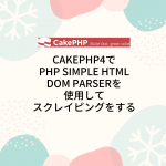 CakePHP4でPHP Simple HTML DOM Parserを使用してスクレイピングをする