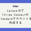 Laravel8でStripe ConnectのStandardアカウントを作成する