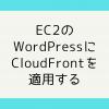 EC2のWordPressにCloudFrontを適用する
