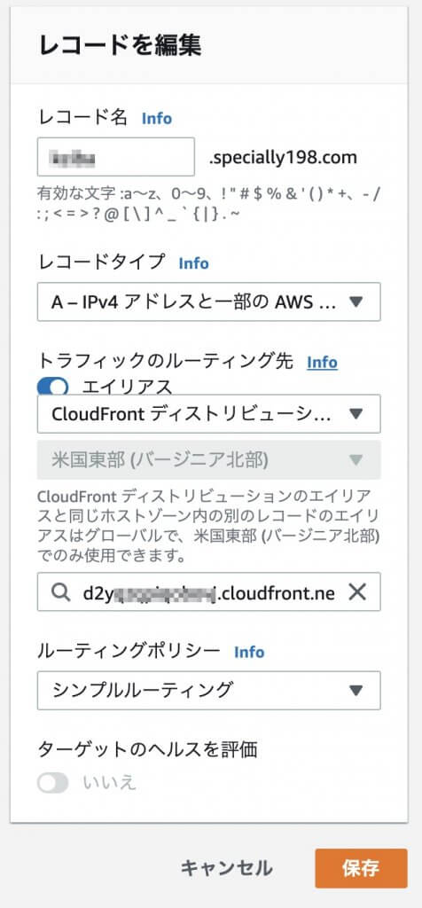 DNSレコードを変更