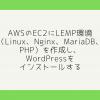 AWSのEC2にLEMP環境(Linux、Nginx、MariaDB、PHP)を作成し、WordPressをインストールする