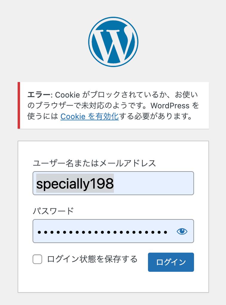 WordPressのクッキーがブロックされている