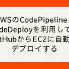 AWSのCodePipelineとCodeDeployを利用して、GitHubからEC2に自動でデプロイする
