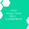 AWSのSavings Plansを利用して、EC2の料金を割引する